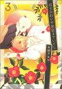 坊主かわいや袈裟までいとし(3) (花丸コミックス・プレミアム) [ 本間アキラ ]