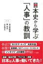 【バーゲン本】日本史から学ぶ人事の教訓 [ 遠山 美都男 他 ]