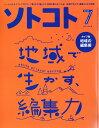 SOTOKOTO (ソトコト) 2018年 07月号 [雑誌]