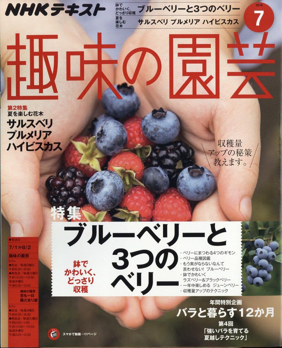 NHK趣味の園芸2018年07月号[雑誌]