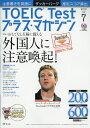 TOEIC Test (トーイックテスト) プラス・マガジン 2018年 07月号 [雑誌]