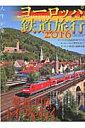 ヨーロッパ鉄道旅行(2016)