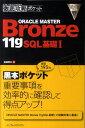 ORACLE MASTER Bronze 11gSQL基礎1 (ITプロ/ITエンジニアのための徹底攻略ポケット) [ 佐藤明夫 ]