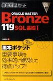 ORACLE MASTER Bronze 11gSQL基礎1 [ 佐藤明夫 ]