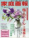 家庭画報プレミアムライト版 2018年 07月号 [雑誌]