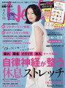 日経 Health (ヘルス) 2018年 07月号 [雑誌]