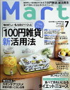 Mart (マート) 2018年 07月号 [雑誌]