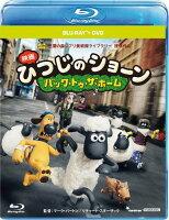 ひつじのショーン ~バック・トゥ・ザ・ホーム~ ブルーレイディスク+DVDセット【Blu-ray】