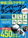 中古ゴルフクラブナンバーワンランキング(2017) [ 関雅史 ]