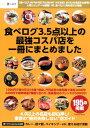 食べログ3.5点以上の最強コスパ店を一冊にまとめました