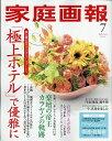 家庭画報 2018年 07月号 [雑誌]