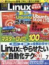 日経 Linux (リナックス) 2018年 07月号 [雑誌] - 楽天ブックス