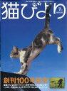 猫びより 2018年 07月号 [雑誌]