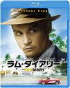 ラム・ダイアリー【Blu-ray】 [ アンバー・ハード ]