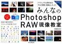 みんなのPhotoshop RAW現像教室 [ 大和田良 ]