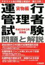 運行管理者試験問題と解説(平成29年3月受験版 貨物編)