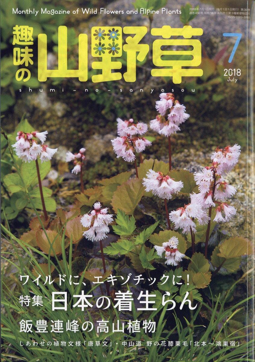 趣味の山野草2018年07月号[雑誌]