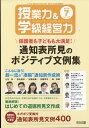 授業力&学級経営力 2018年 07月号 [雑誌]