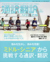 通訳翻訳ジャーナル 2018年 07月号 [雑誌]