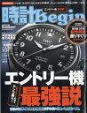時計 Begin (ビギン) 2018年 07月号 雑誌