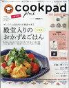 cookpad plus(クックパッドプラス)誕生号 2018...
