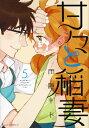 甘々と稲妻(5) [ 雨隠ギド ]