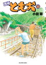 団地ともお 32 (ビッグ コミックス) [ 小田 扉 ]