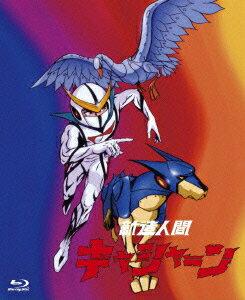 新造人間キャシャーン ブルーレイBOX 【Blu-ray】 [ 西川幾雄 ]...:book:15818582