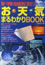 調べ学習・自由研究に役立つお天気まるわかりBOOK