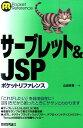 サーブレット&JSP ポケットリファレンス (ポケットリファレンス) [ 山田祥寛 ]
