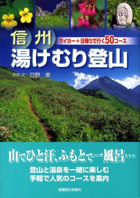 信州湯けむり登山 マイカー+日帰りで行く50コー...の商品画像