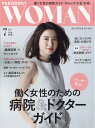 PRESIDENT WOMAN(プレジデント ウーマン) 2018年 07月号 雑誌