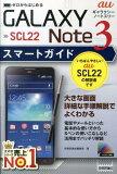 au GALAXY Note 3 SCL22スマートガイド [ 技術評論社 ]