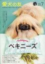 愛犬の友 2018年 07月号 [雑誌]