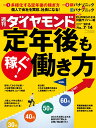 週刊ダイヤモンド 2018年 7/14 号 [雑誌] (定年...