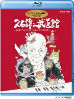 久石譲 in 武道館 〜宮崎アニメと共に歩んだ25年間〜【Blu-ray】
