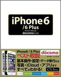 iPhone 6/6 Plus Perfect Manual docomo対応版 [ 野沢直樹 ]
