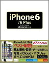 iPhone 6/6 Plus Perfect Manual docomo対応版 [ 野沢直樹 ]