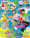 NHKのおかあさんといっしょ 2019年 07月号 雑誌
