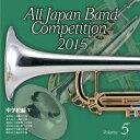 全日本吹奏楽コンクール2015 Vol.5 中学校編5 [ (V.A.) ]
