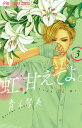 虹 甘えてよ。 3 (フラワーコミックス) 青木 琴美