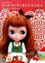 ドール・コーディネイト・レシピ(8) ブライス、momoko doll、Misaki他の プッペンドリーム (Dolly・dolly books)