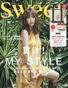sweet (スウィート) 2019年 07月号 [雑誌]