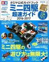 ミニ四駆超速ガイド(2016-2017)