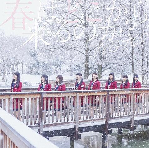 春はどこから来るのか? (Type-A CD+DVD) [ NGT48 ]