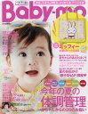 Baby-mo (ベビモ) 2019年 07月号 [雑誌]