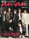 anan(アンアン) 2019/07/10号 No.2158 表紙:BTS (通常版)...