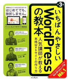 いちばんやさしいWordPressの教本第3版 [ 石川栄和 ]