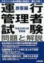 運行管理者試験問題と解説(平成29年3月受験版 旅客編)