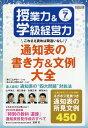 授業力&学級経営力 2019年 07月号 [雑誌]...